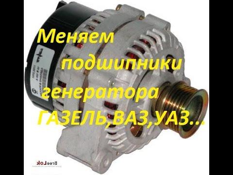 видео: Замена подшипников генератора ГАЗЕЛЬ,Волга,ВАЗ,УАЗ...