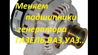 Замена подшипников генератора ГАЗЕЛЬ,Волга,ВАЗ,УАЗ...