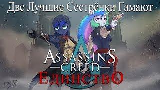 Две Лучшие Сестрёнки Гамают - Assassin's Creed: Unity