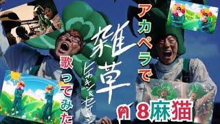 【ヘタでも】雑草 アカペラで歌ってみた 8麻猫(ヤマネコ)