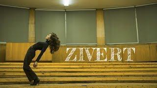 Zivert - Еще хочу | ТИЗЕР