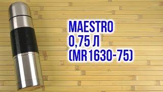 Розпакування MAESTRO 0,75 л MR1630-75