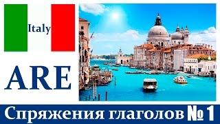 Как Запомнить Спряжение глагола на Итальянском языке №1 ? Как запомнить итальянские слова ?