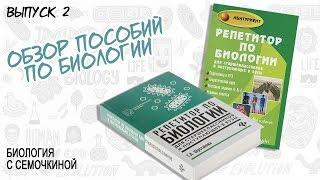 "ОБЗОР | Шустанова ""Репетитор по биологии"""