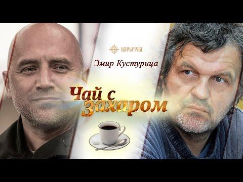 В гостях у Захара Прилепина Эмир Кустурица