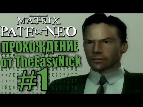 The Matrix: Path Of Neo. Прохождение. #1. Проснись, Нео.