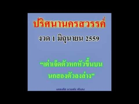 เลขเด็ด 1/6/59 ปริศนานครสวรรค์ หวย งวดวันที่ 1 มิถุนายน 2559
