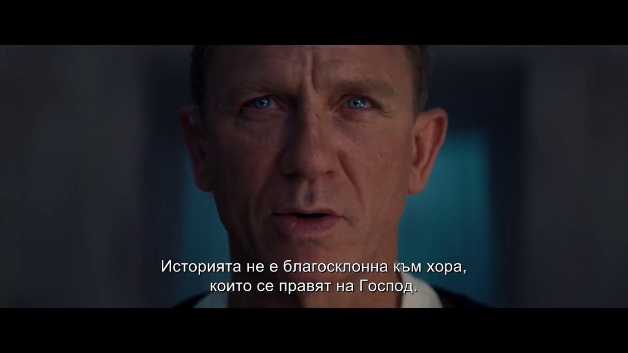 """Трейлър на филма """"Смъртта може да почака"""""""
