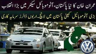 Big Automobile Company Now Volkswagen In Pakistan