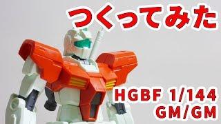HGBF ガンダムビルドファイターズ GMの逆襲 GM/GM 1/144スケール 色分け...