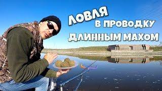 Рыбалка на ПОПЛАВОК в проводку на реке маховой удочкой