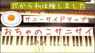 ドラマの劇中歌、歌い出しです(^^) 鍵盤が光りすぎですね、、 子どもの...