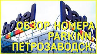 Обзор гостевого номера. ParkInn. Петрозаводск.