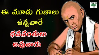 CHANAKYA NITI|3 SECRETS TO GET RICH AND SUCCESSFUL IN LIFE|CHANAKYA RULES FOR DAILY LIFE |IN TELUGU