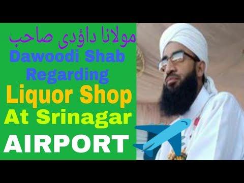 Moulana Ab Rashid Dawoodi Shab | About Liquor Shop At Srinagar Airport | Knowledge Revealer