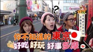 食尚玩家【日本】你不知道的東京!賞楓祕境、必去青梅復古小鎮、體驗當忍者(完整版)