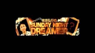 有吉弘行のsunday night dreamerの新コーナー「なんだこれ、オイ!」 20...