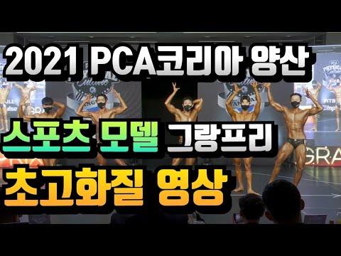 2021 PCA코리아 양산 스포츠모델 Sports Model 그랑프리전 🔥