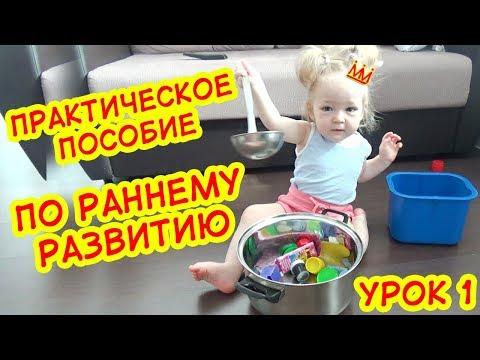 Развивающие занятия для малышей | раннее развитие детей | развивающие игры | Монтесорри
