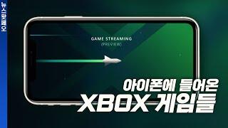 아이폰에 들어온 XBOX 게임들 (ft.아이패드,PC)…