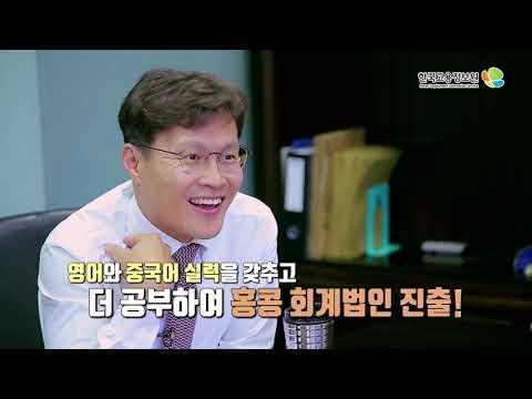 홍콩 전문직종 취업 방송물(홍콩 취업 - 회계) 커버 이미지