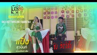 EP.2 กลางนาคาเฟ่ อ.ชานุมาน - ซิ่ง สิทธิชัย VS แป้ง สุวนัน เมืองลือ มิวสิค