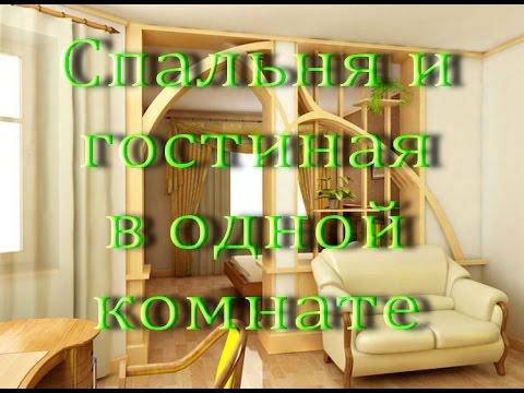 Как совместить спальню и гостиную в одной комнате. Способы зонирования