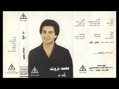 Mohamed Tharwat -  Sa2alony / محمد ثروت - سألونى