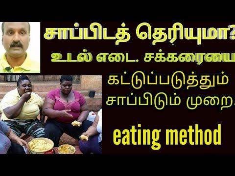 How to Eat  Healthy?Tamil/Tkhealthtips.சாப்பிட தெரியுமா? ஆரோக்கியமாக சாப்பிடும் முறை.