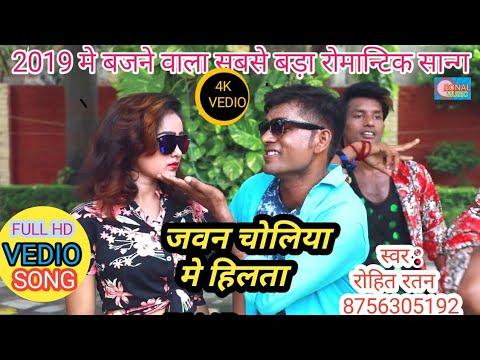 रोहित रतन का 2019 में हर डीजे में बजने वाला सबसे बड़ा रोमांटिक भोजपुरी सॉन्ग// चोलिया में हीलता