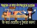 কঠিন  মজার ধাঁধা। TOP hard RIDDLES QUESTION | DHADHA | #ধাঁধা #cartoon