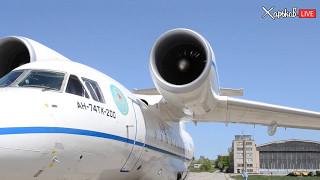 Тестирование самолета АН-74ТК-200 на ХАЗе