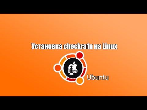 Установка джейлбрейка Checkra1n на Linux-Ubuntu