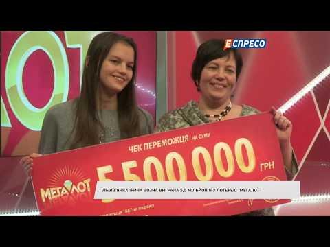 Львів'янка Ірина Возна виграла 5,5 млн в лотерею