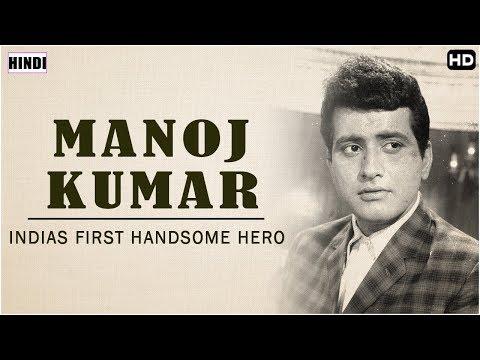 सितारों का सफर मनोज कुमार जी के बारे में जानिये उनकी जिंदगी कैसी थी
