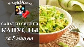 5 минут и салат из свежей молодой капусты готов!