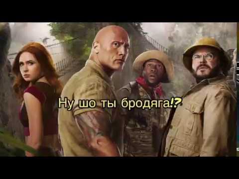 Обзор на фильм «Джуманджи:Новый уровень»