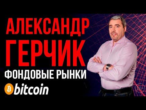 Александр Герчик / Разбор фондовых рынков / Ответы на вопросы