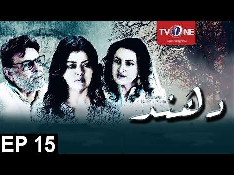 Dhund - Episode 15 - TV One Drama - 5th November 2017