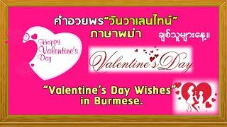 คําอวยพรวันวาเลนไทน์(วันแห่งความรัก)ภาษาพม่า Valentine's Day 2020