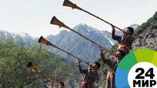 Таджикистан встречает весну под звуки карная - МИР 24