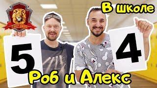 ПАПА РОБ и АЛЕКС ГАРАЖ в Супер Школе. Цифры: 4 и 5!
