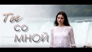 Семья Кирнев/KIRNEV FAMILY - ТЫ СО МНОЙ [Official Video] | Ниагарский водопад|