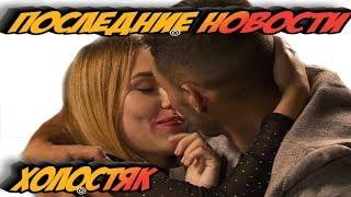Холостяк 9: 3 Выпуск / Страстный Поцелуй / Кто Покинул Шоу