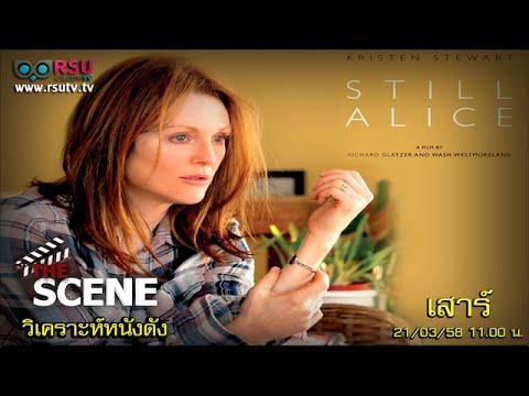 """The Scene : วิเคราะห์หนังรางวัลออสการ์ 2015 """" Still Alice """" โดย อ.วาจวิมล เดชเกตุ"""