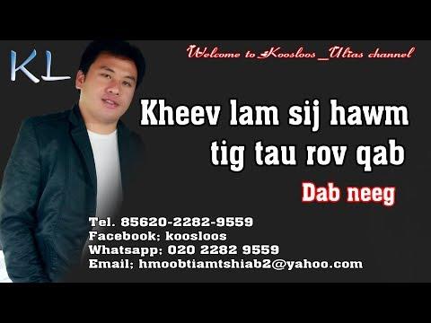 kheev lam sij hawm tig tau rov qab  10/23/2018 thumbnail