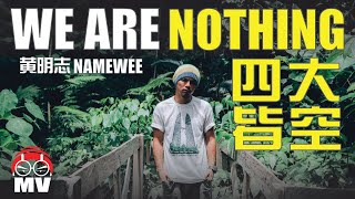 四大皆空 黃明志/龔柯允 WE ARE NOTHING by Namewee/KarenKong feat. Dennis Lau