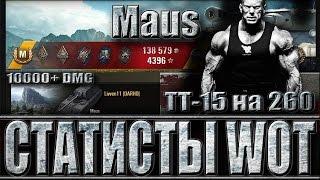 ТАНК МАУС КАК ИГРАЮТ СТАТИСТЫ В World of Tanks.(ЛБЗ ТТ-15 на 260). Тихий берег -лучший бой Maus WoT.(Бой World of Tanks на немецком тяжёлом танке Maus 10 уровень. В игре WoT танк Маус самый бронированный и самый живучий..., 2016-09-21T15:00:02.000Z)