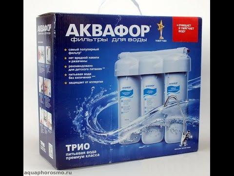 """Фильтр для воды Аквафор Трио Норма .Фильтр . Умягчающий. Система """"под мойкой"""" Water filter Aquaphor"""