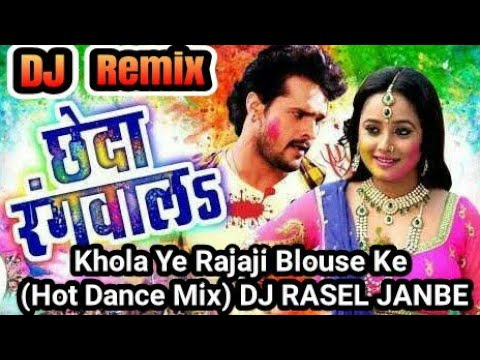 Khola Ye Rajaji Blouse Ke 2018 (Hot Dance Mix) DJ RASEL JANBE